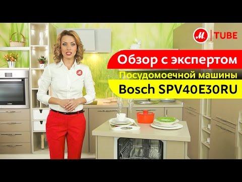 Видеообзор узкой встраиваемой посудомоечной машины Bosch SPV40E30RU с экспертом М.Видео