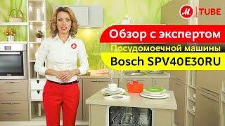 Видеообзор узкой встраиваемой посудомоечной машины Bosch SPV40E30RU с экспертом М.Видео(Встраиваемая посудомоечная машина Bosch SPV40E30RU - это тишина работы, технологии безопасности и широкий функцио..., 2014-12-11T16:52:54.000Z)