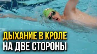Как правильно дышать при плавании кролем №3 - Крутое упражнение на билатеральное дыхание