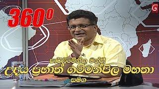 360 with Udaya Gammanpila ( 30-12-2019) Thumbnail
