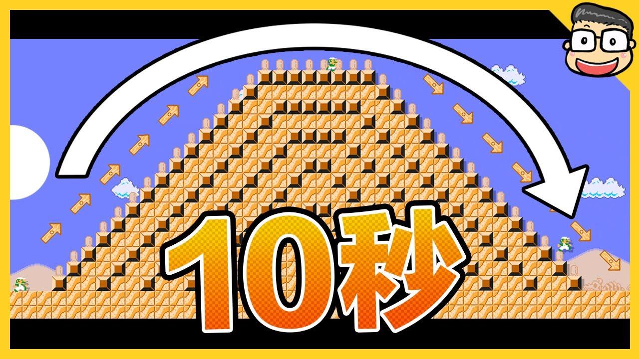 10秒金字塔大挑戰【瑪利歐創作家2】阿倫
