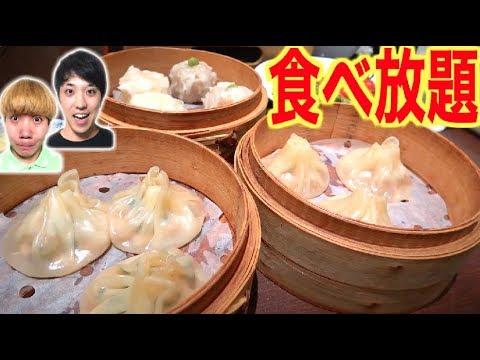 【大食い】点心食べ放題の台湾小籠包で爆食!【小籠包】