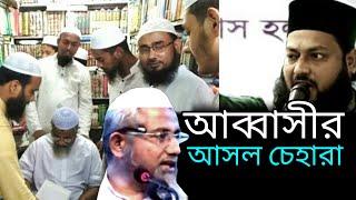 NEW WAZ ভন্ড আব্বাসীর দিন শেষ করে দিলেন Mufti Dilwar Hussain New Bangla Waz 2017 বাহাস