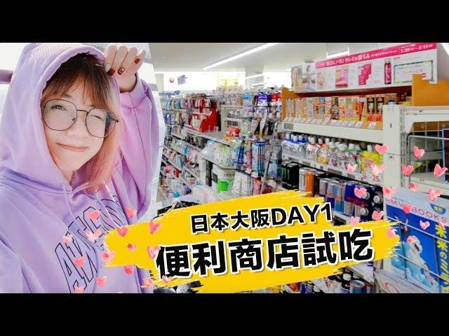 [日本Vlog] 挑戰做章魚燒🐙 便利商店美食試吃、海洋館看超大鯊魚... | 沛莉 Peri
