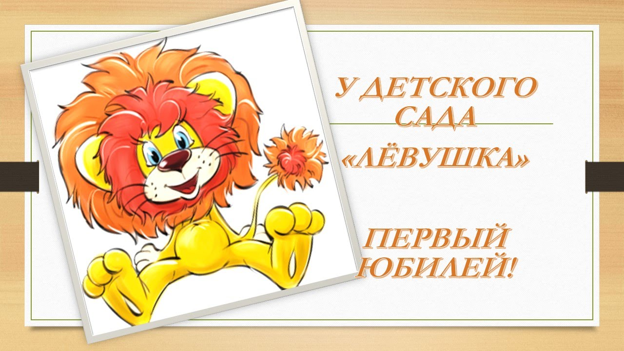 Поздравление детский сад с днём рождения картинки