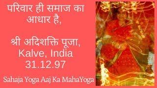 परिवार ही समाज का आधार है, श्री अदिशक्ति पूजा, Kalve, India 31.12.97