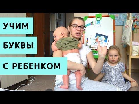 Как Учить Буквы с Ребенком 2-3-4 года. Как Мы Учим Буквы со Златой