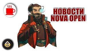 Новости - Nova Open 2018