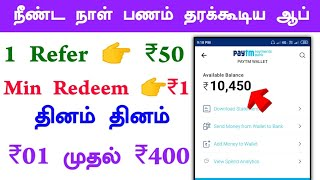 Best Earning App in Tamil|Instant Payment Apps|live proof Apps|உடனடி பணம்|Paytm Cash சம்பாதிக்கலாம்