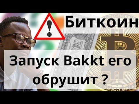 Биткоин обрушит запуск Bakkt? Наезд на Bitcoin от Нью-Йорк таймс
