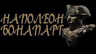 ЛИЧНОСТИ. НАПОЛЕОН БОНАПАРТ. Величайший правитель в истории