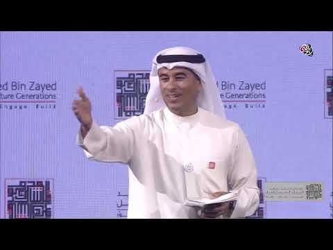 جلسة محمد العبار - مجلس محمد بن زايد لأجيال المستقبل