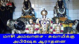 மாசி அமவாசை – சுவாமிக்கு அபிஷேக ஆராதனை| Sengalipuram | Britain Tamil Bhakthi