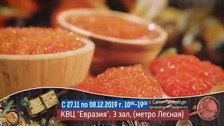"""Смотреть видео """"Особенности национальных вкусов"""" Санкт-Петербург онлайн"""