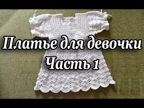 Как связать крестильное платье для малышки крючком схема и описание