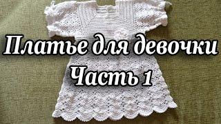 """""""Крестильное платье для девочек.  Часть 1"""" (Christening dress for girls. Part 1)"""
