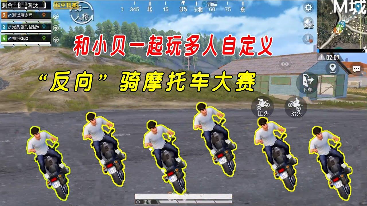 """和平精英:和小贝一起玩多人自定义,""""反向""""骑摩托车,太有趣了"""