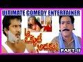Aa Okkati Adakku - Telugu Full Length Movie Part -2 - Ultimate Comedy Entertainer