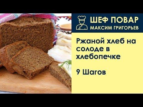 Ржаной хлеб на солоде в хлебопечке . Рецепт от шеф повара Максима Григорьева