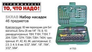 Набор насадок SKRAB, 46 предметов - купить набор инструментов, набор бит(Строймаркет