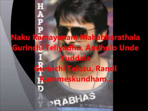 Prabhas - Rebel dialogues ( dialogs ) first on net