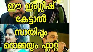Malayalam Actors and Actress speaking English