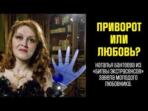 Приворот или любовь?  Наталья Бантеева из «Битвы экстрасенсов» завела молодого любовника
