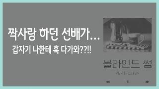 [하이라이트] 블라인드 썸 EP.1 Cafe 1화