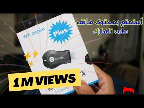 تعرف على جهاز ربط الهاتف مع شاشة التلفاز Youtube