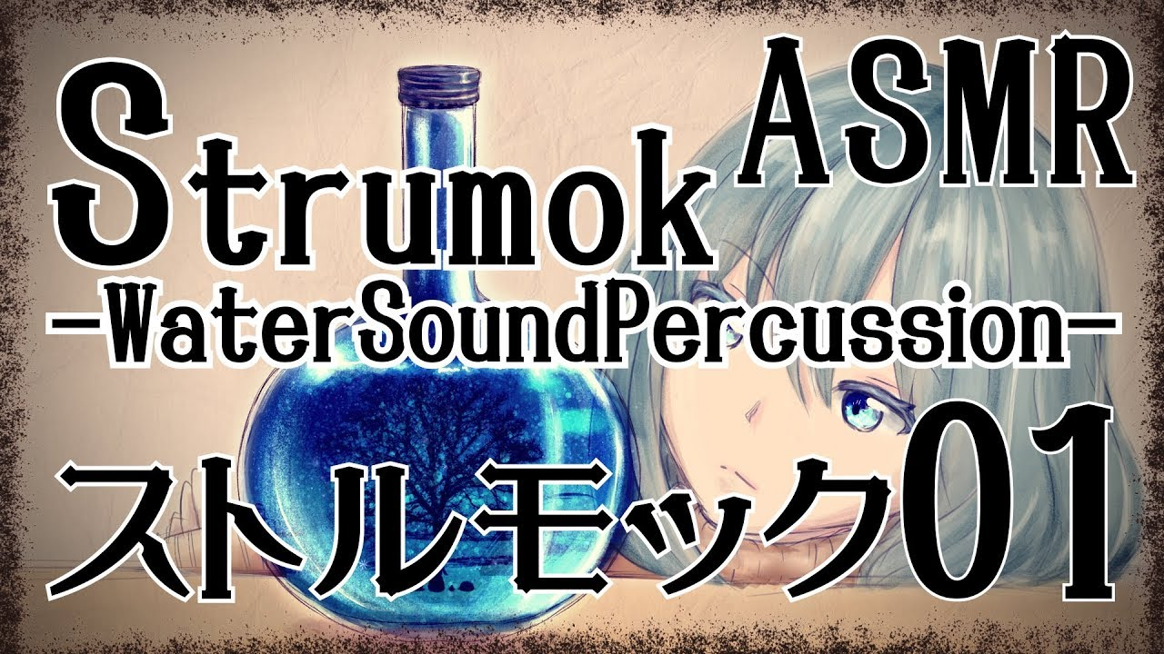 【ASMR】ストルモック(ヒーリングサウンド)-1時間-01 / Strumok(Water sound percussion) -1h- #01【No Talking】