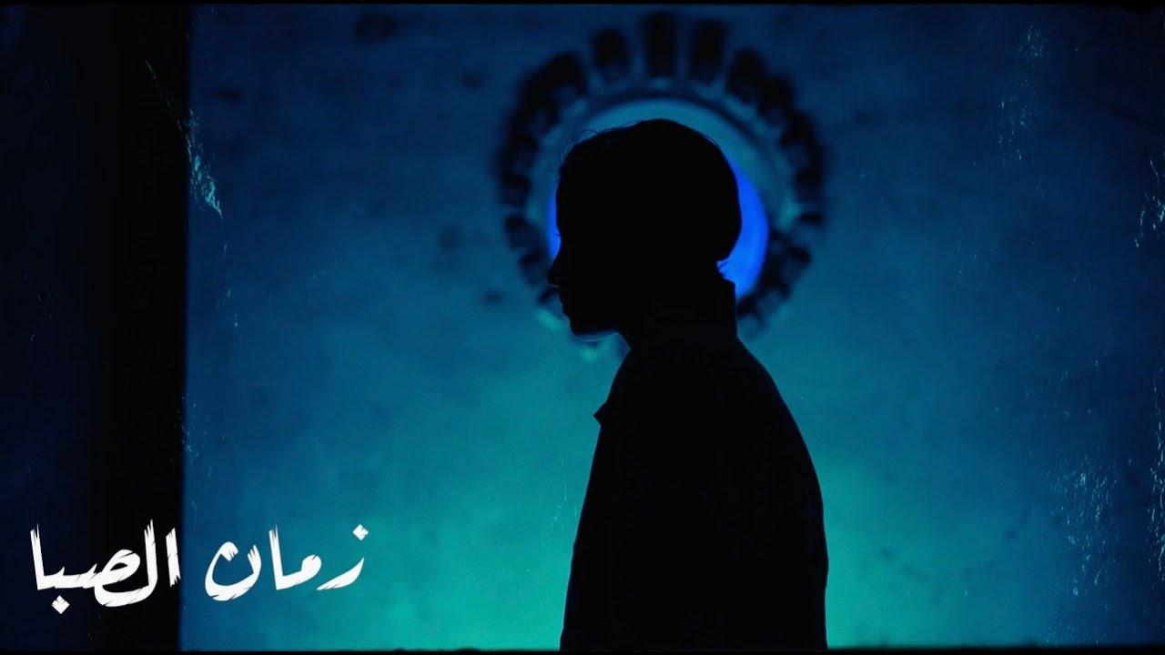 Zaman El Seba | زمان الصبا