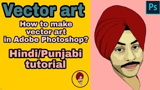 Tutorial||How to make vector art in Adobe Photoshop?||Hindi/punjabi||