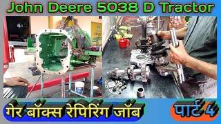 John Deere 5038 D gearbox repairing part 4 जॉन डियर 5038 D गियरबॉक्स रेपिरिंग