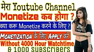 How To Enable Monetization | 4000 Hours Watchtime & 1000 Subscribers | New Monetization Rules