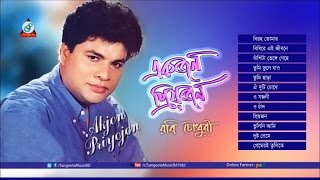 Video Robi Chowdhury - Ekjon Priyojon | Full Audio Album | Sangeeta download MP3, 3GP, MP4, WEBM, AVI, FLV Mei 2018