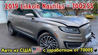 2019 Lincoln Nautilus- 10025$.  АВТО ИЗ США