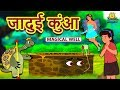 जादुई कुंआ - Hindi Kahaniya for Kids | Stories for Kids | Moral Stories | Koo Koo TV Hindi