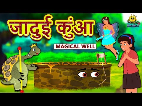 जादुई कुंआ - Hindi Kahaniya For Kids | Stories For Kids | Moral Stories | Koo Koo TV Hindi