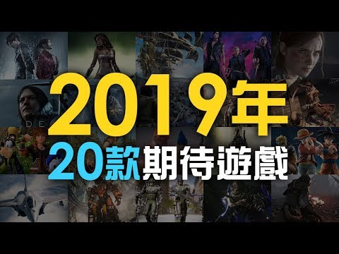 2019年20款期待遊戲介紹 (Biohazard RE:2, KINGDOM HEARTS III, Jump Force, DMC 5, Sekiro, Days Gone)