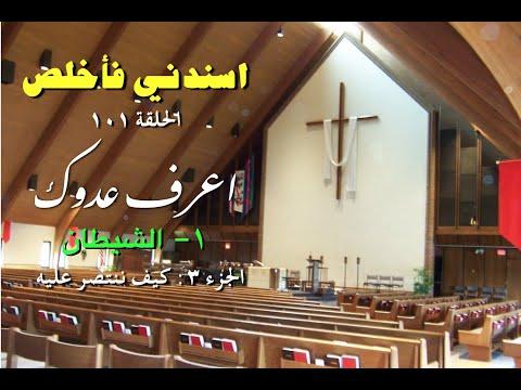 اسندني فأخلص ١٠١ - اعرف عدوك  - الشيطان - جزء٣. الأحد ٦ أكتوبر  ٢٠١٩ العاشرة مساءا بتوقيت مصر