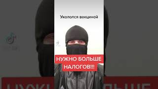 Фото БОЛЬШЕ НАЛОГОВ НУЖНО ПЛАТИТЬ!!! А фонд борьбы с коррупцией Алексея Навального ФБК нам не нужен