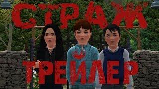 Страж -Трейлер- [The Sims 3 машинима]