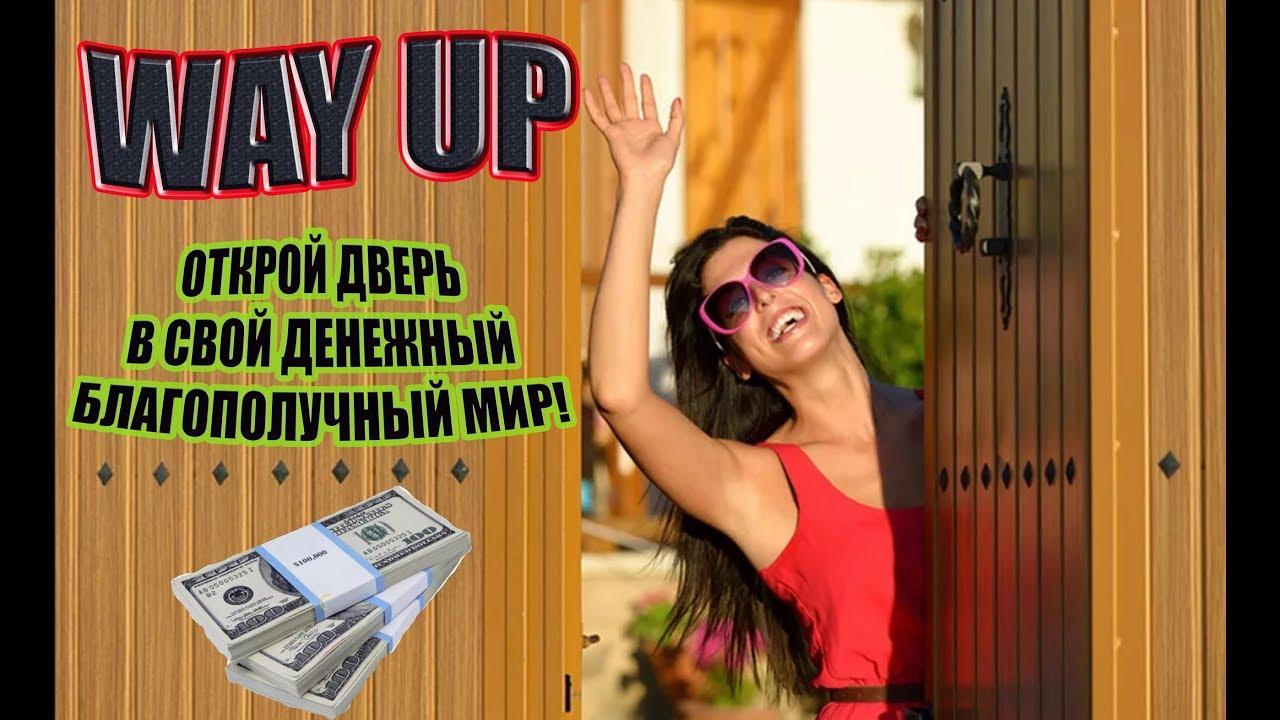 #Way Up старт 29 июня!!! ПРОЕКТ РАССЧИТАН ДЛЯ ТЕХ КТО СОВСЕМ НЕ УМЕЕТ ПРИГЛАШАТЬ!