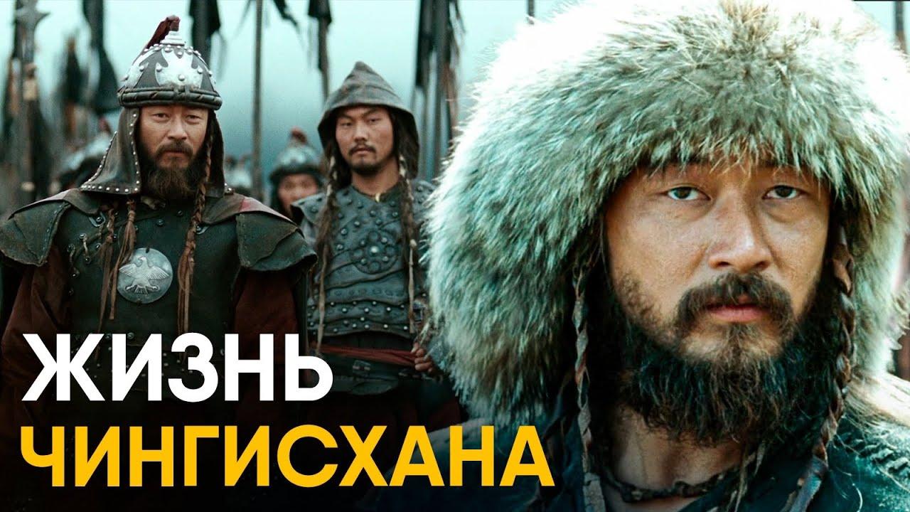 Что, если бы вы стали Чингисханом на один день?