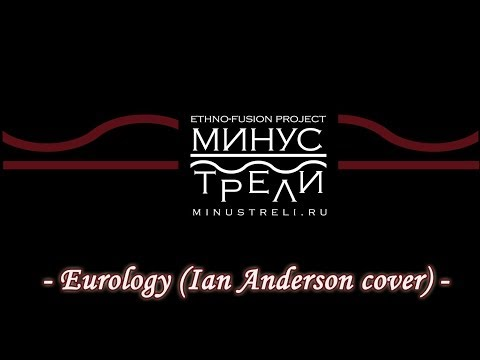 Минус Трели (Minnus Trelligh) - Eurology (Ian Anderson Cover)