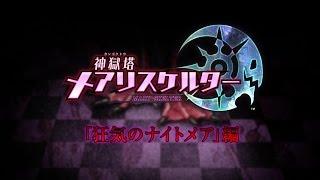 2016年10月13日発売予定 PlayStation®Vita「神獄塔 メアリスケルター」 ...