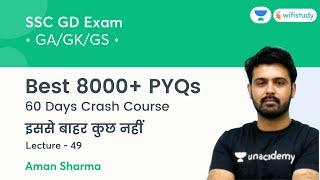 Best 8000+ PYQs Series | Day-49 | GK/GA/GS Crash Course | SSC GD 2021 | wifistudy | Aman Sharma