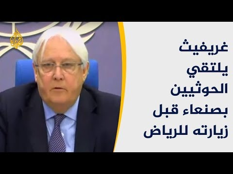 هل ينجح غريفث في إنقاذ اتفاق السويد بشأن اليمن؟  - نشر قبل 7 ساعة