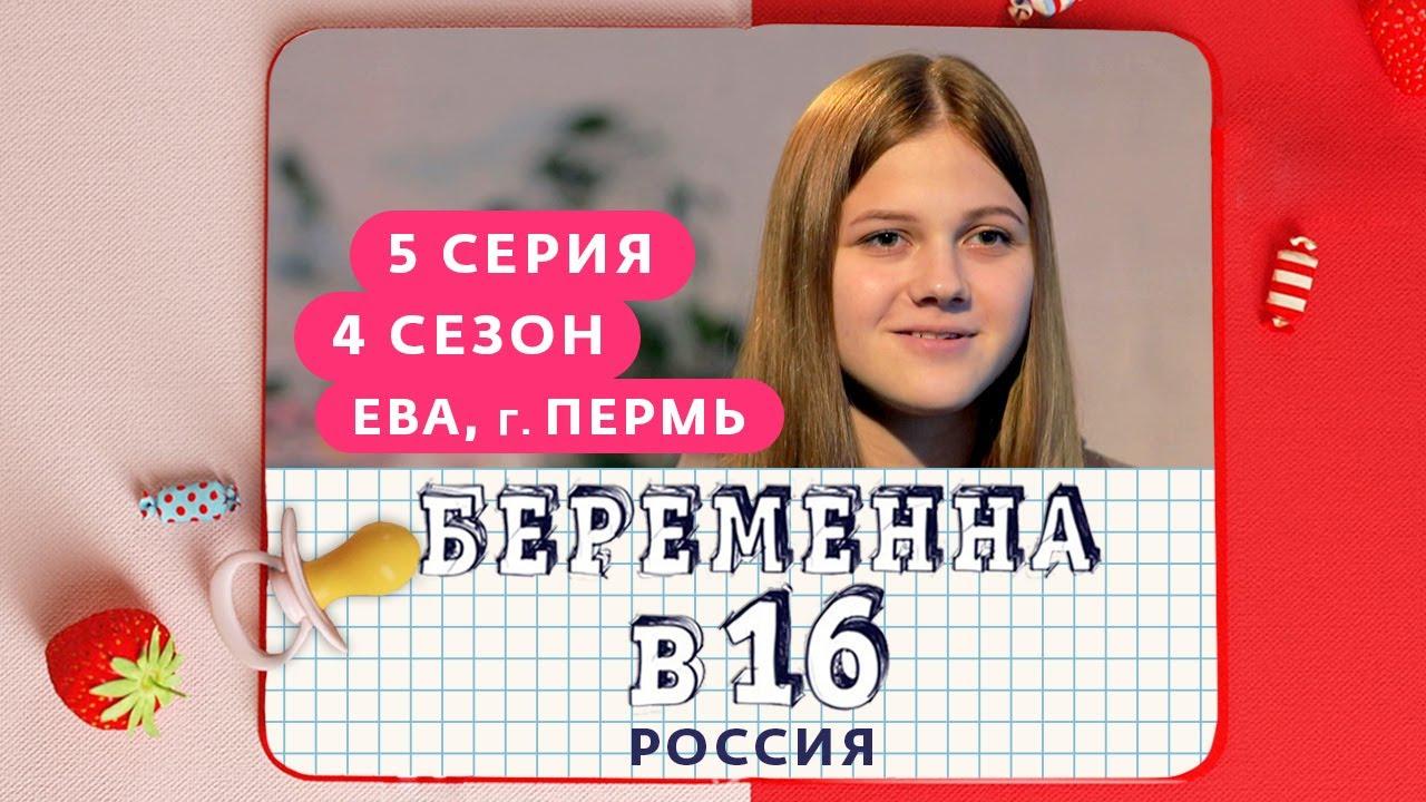 БЕРЕМЕННА В 16  4 СЕЗОН 5 ВЫПУСК  ЕВА ПЕРМЬ