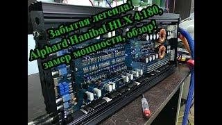 Забытая легенда! Alphard Hanibal HLX 4.180, замер мощности, обзор!